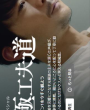 Watch Drama The Ingenuity of the Househusband (2021) Eng Sub