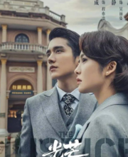 Watch Drama The Justice (2021) Eng Sub