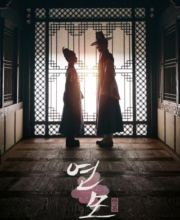 Watch Drama The King's Affection (2021) Eng Sub