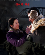 Watch Drama The Other Side of the Mountain (2012) Eng Sub