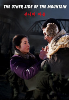 Watch The Other Side of the Mountain (2012) Eng Sub