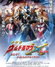 Watch Drama Ultraman X The Movie: Here Comes! Our Ultraman (2016) Eng Sub