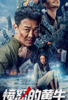 Watch Unstoppable (2021) Eng Sub