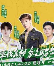Watch Show Have Fun (2021) Eng Sub