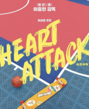 Watch Drama Heart Attack (2020) Eng Sub