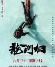 Watch Movie Leaping Over the Dragon Gate Eng Sub