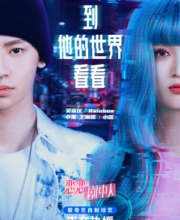 Watch Movie Look Into His World (2021) Eng Sub