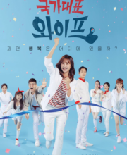 Watch Drama The All-Round Wife (2021) Eng Sub