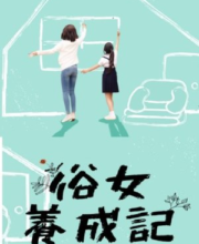 Watch Drama The Making of An Ordinary Woman (2019) Eng Sub