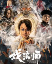 Watch Movie The Oriential Illusionlist (2021) Eng Sub