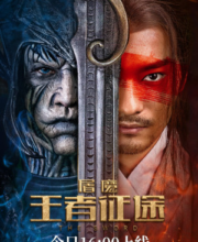 Watch Movie The Sword (2021) Eng Sub