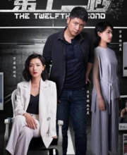 Watch Drama The Twelfth Second (2021) Eng Sub