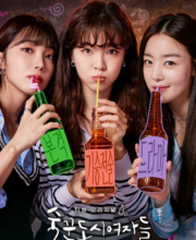 Watch Drama Work Later, Drink Now (2021) Eng Sub
