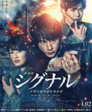 Watch Movie Signal: Long-Term Unsolved Case Investigation – The Movie (2021) Eng Sub